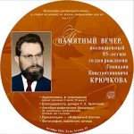 Памятный вечер, посвященный 85-летию со дня рождения Г. К. Крючкова