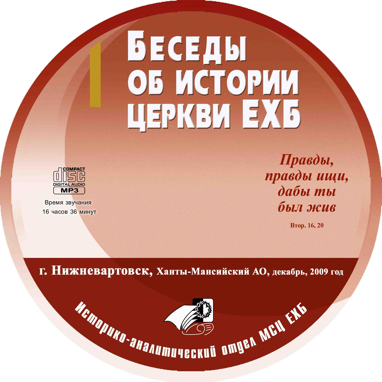 Беседы об истории церкви ЕХБ. г. Нижневартовск, Ханты-Мансийский АО, декабрь 2009 г.