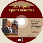 CD-Istoria hristianstva-Vinnitsa