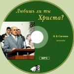 Любишь ли ты Христа? Н. В. Сенченко (проповеди)
