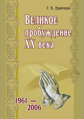 Великое пробуждение ХХ века (книга). 1961-2006. Г. К. Крючков