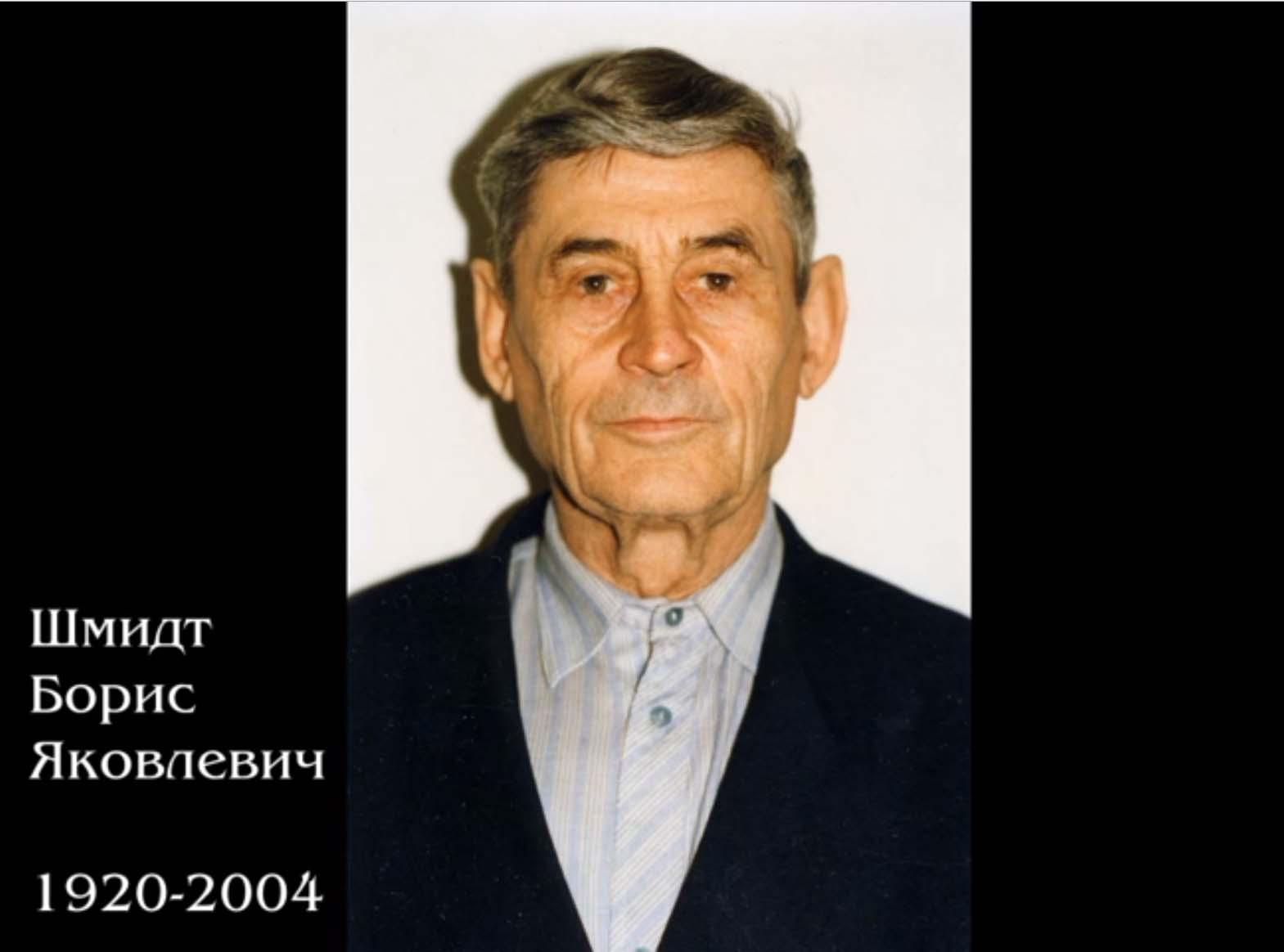 Шмидт Борис Яковлевич 1920-2004