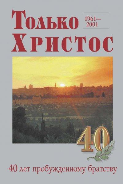 Только Христос (Г. К. Крючков, 1961-2001 гг.)