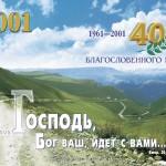 Юбилейный календарь, 2001 г.