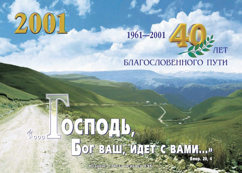 Календарь, 2001 г.