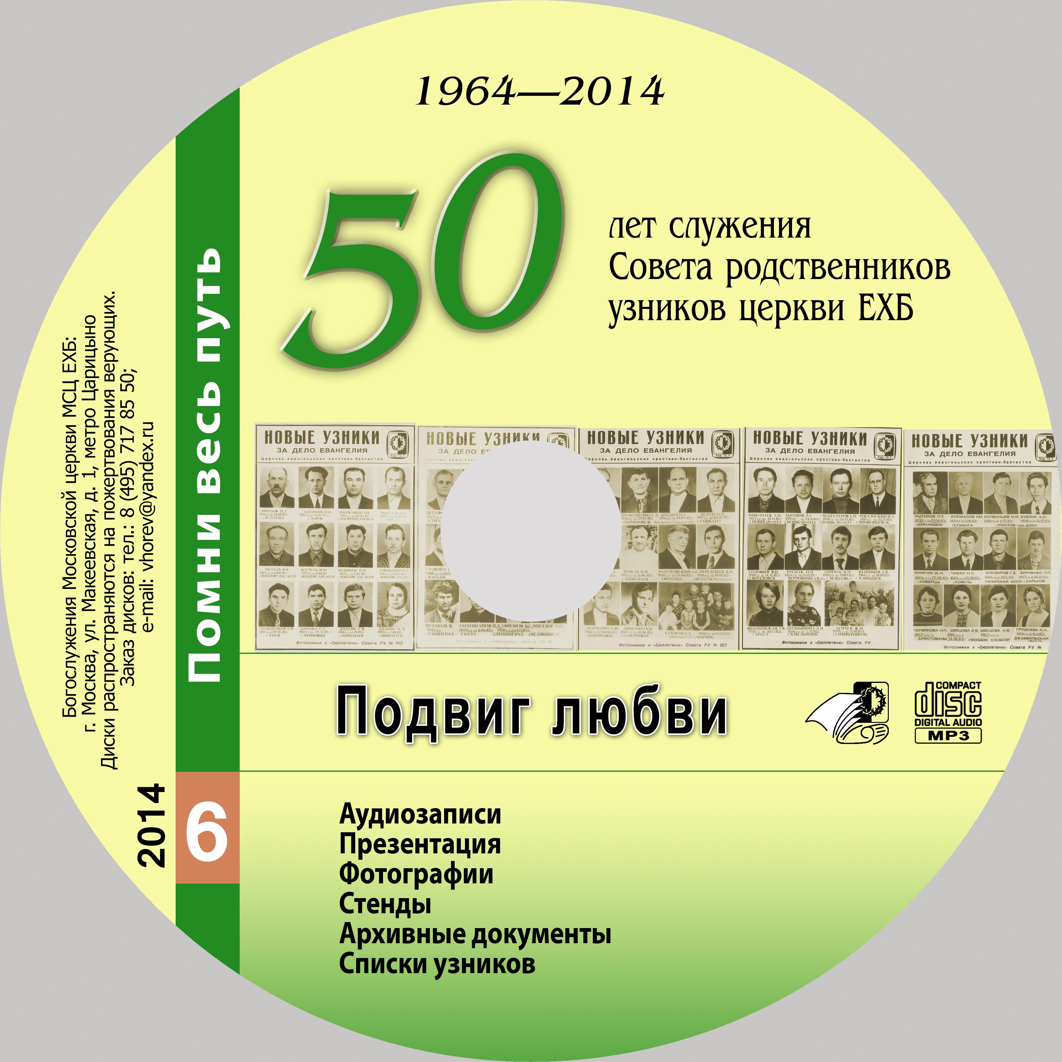 Подвиг любви. 50 лет служения Совета родственников узников церкви ЕХБ. 1964-2014