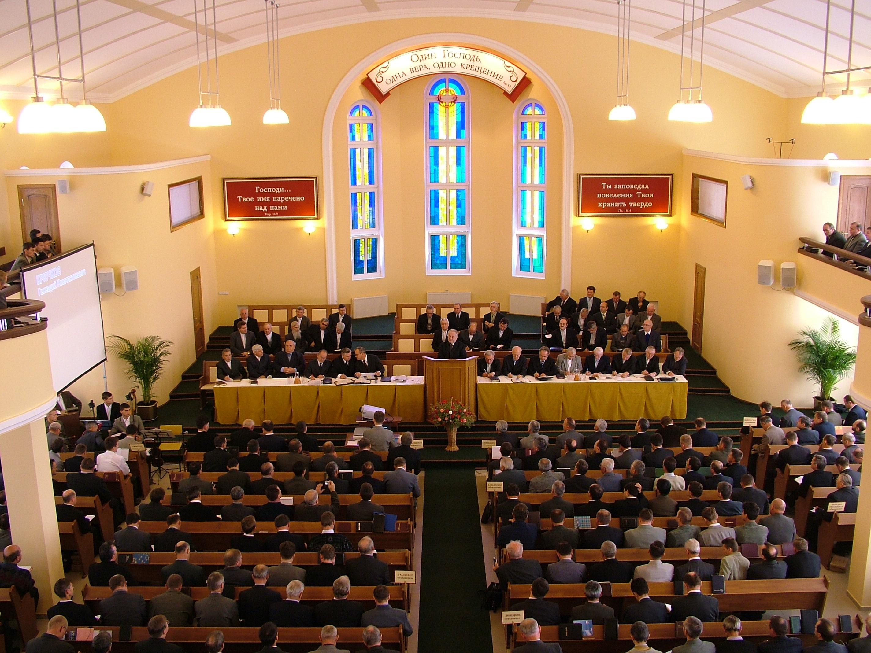 Съезд представителей церквей МСЦ ЕХБ (5-6 октября 2005 г.) г. Тула
