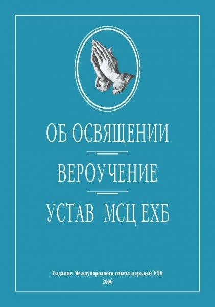 Об освящении. Вероучение. Устав. 2006