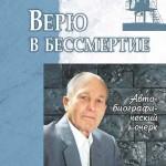 Верю в бессмертие. Н. Е. Бойко. Автобиографический очерк. 2006