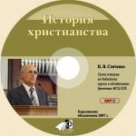 CD-Istoria hristianstva-Harkov
