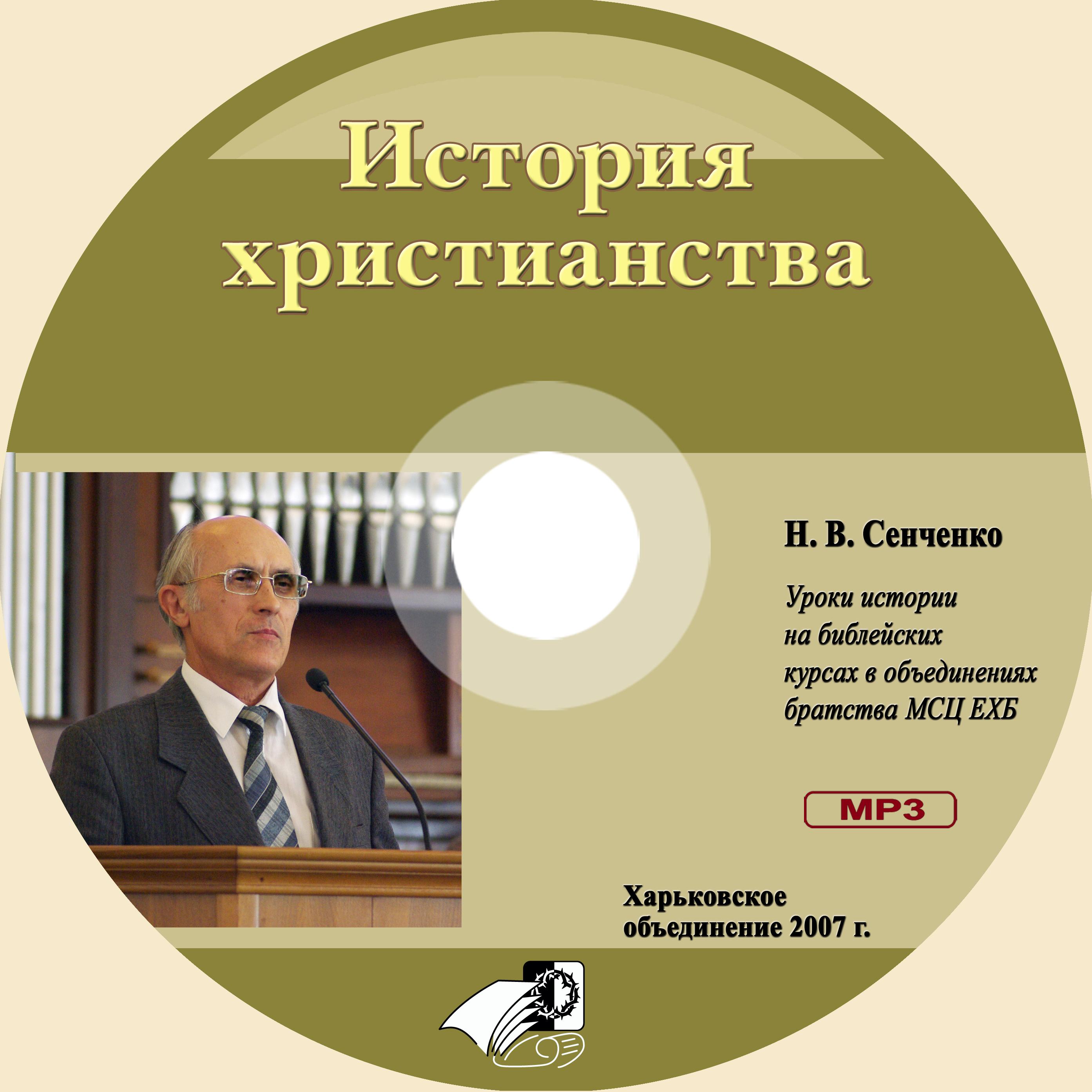История христианства-2. Н. В. Сенченко (Украина, г. Харьков, 2007 г.)