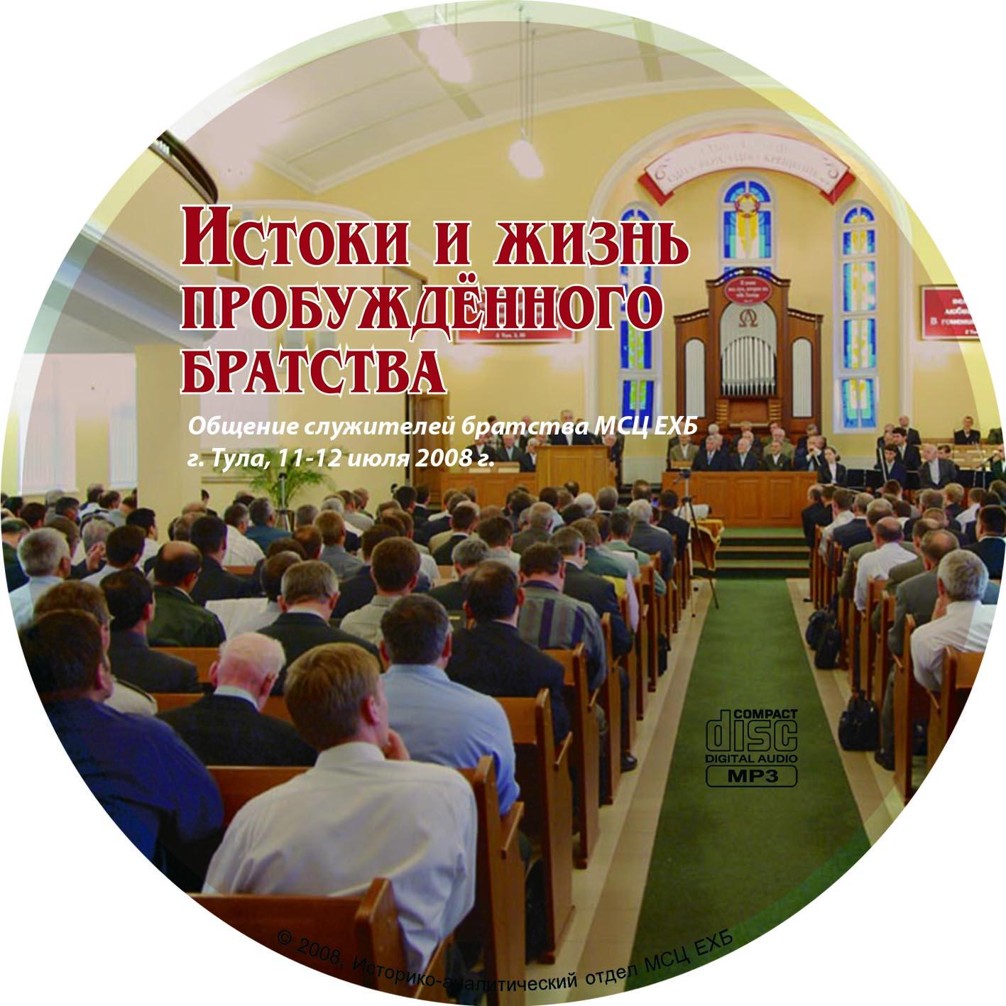 Истоки и жизнь пробужденного братства. Общение служителей братства МСЦ ЕХБ (г. Тула, 11-12 июля 2008 г.)