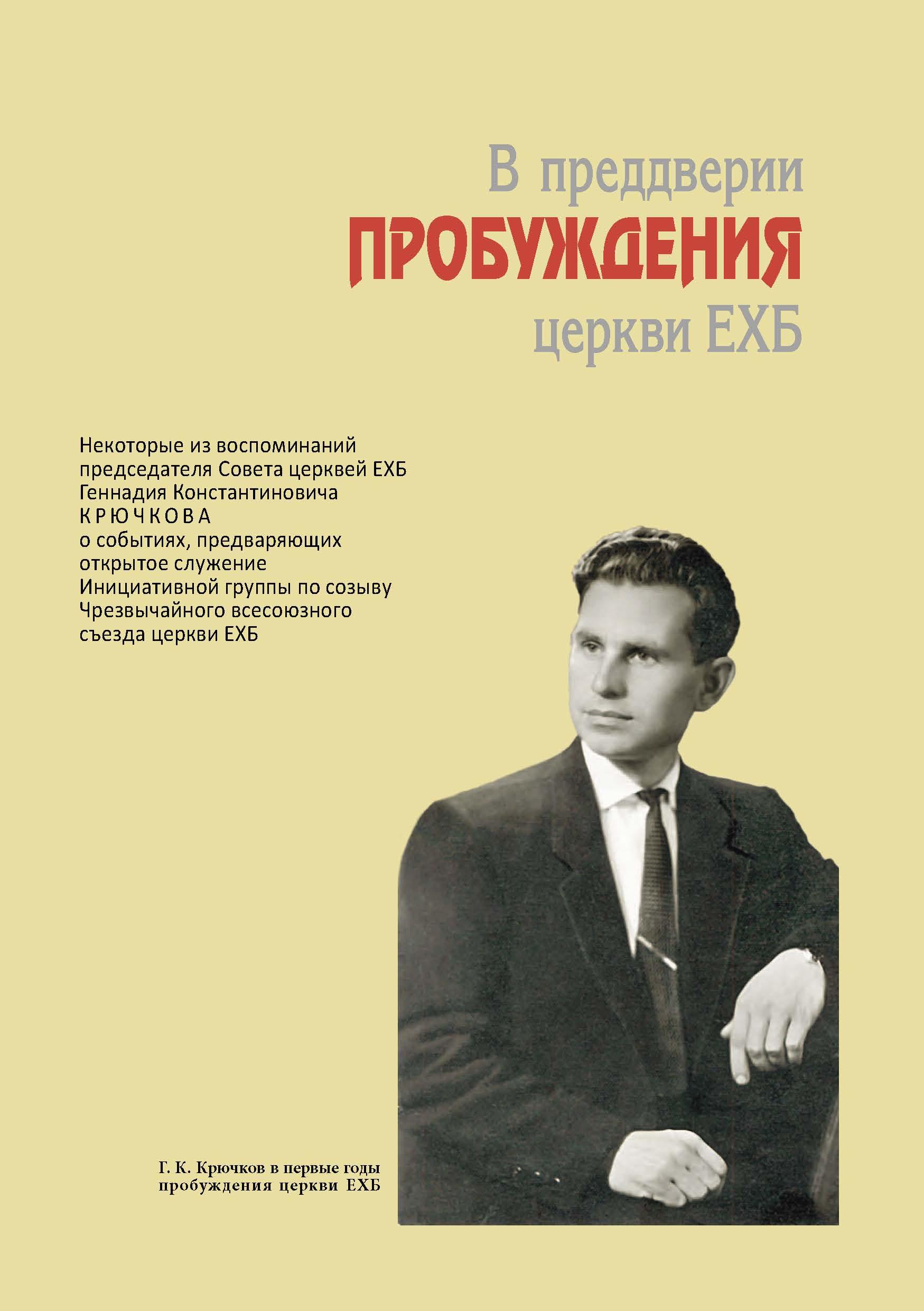 В преддверии пробуждения церкви ЕХБ. Г. К. Крючков
