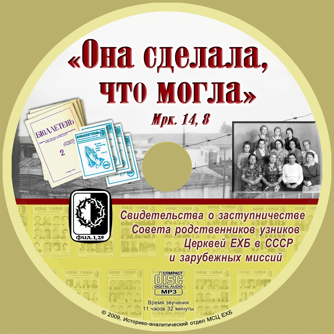 Она сделала, что могла… Свидетельства о заступничестве Совета родственников узников церквей ЕХБ в СССР и зарубежных миссий. 2009 г.