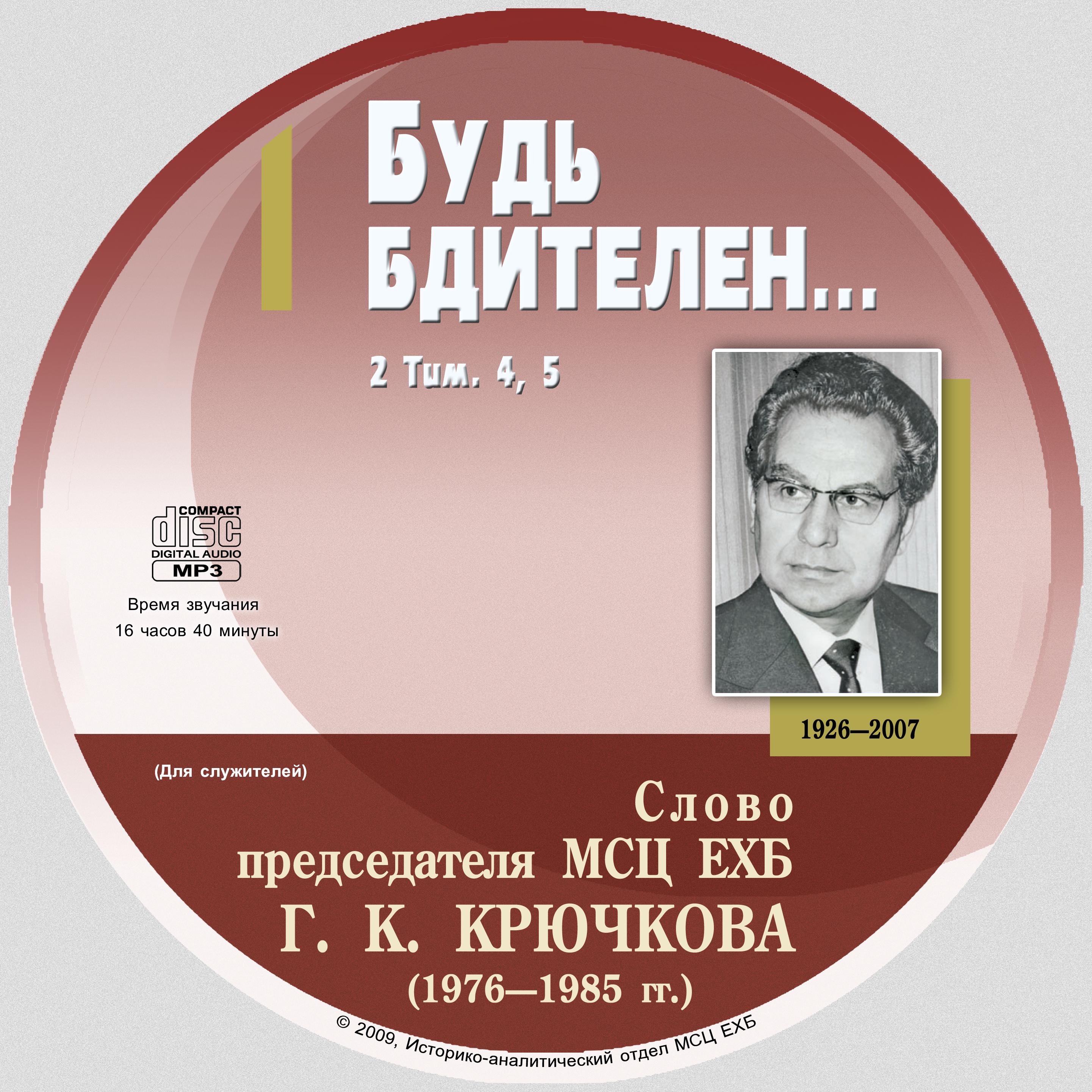 Будь бдителен… Слово председателя МСЦ ЕХБ Г. К. Крючкова (1976-1985 гг.)