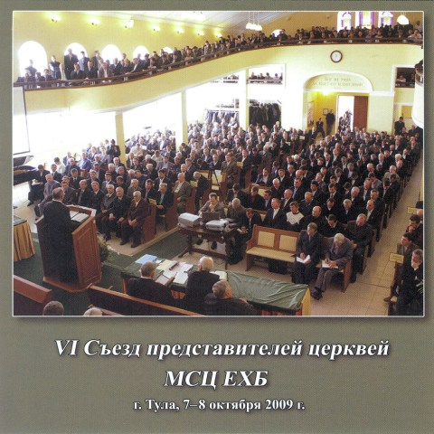 VI съезд представителей церквей МСЦ ЕХБ (г. Тула, 7-8 октября 2009 г.)