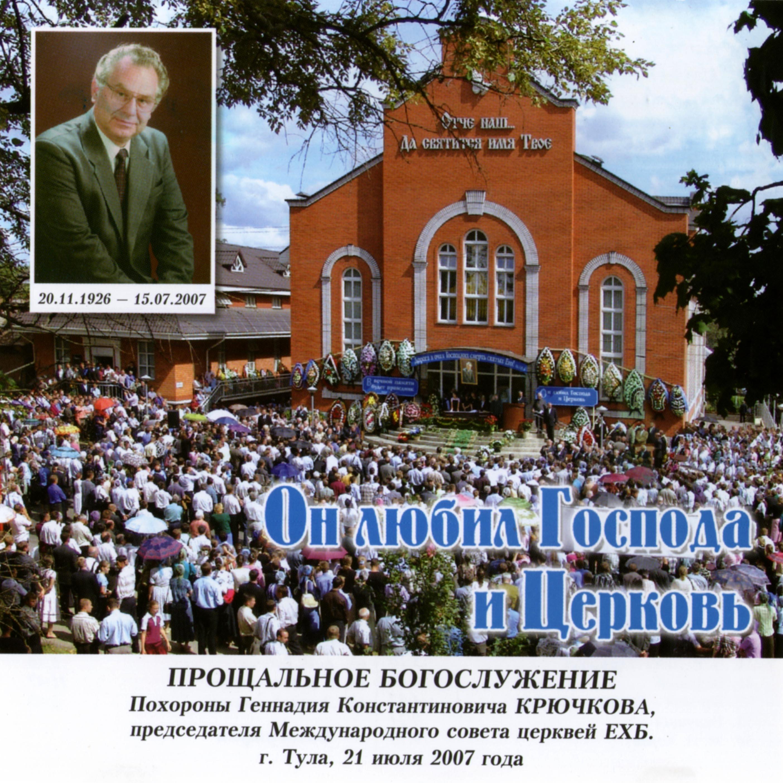 Он любил Господа и Церковь. Похороны Г. К. Крючкова, г. Тула, 21 июля 2007 года