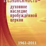 Независимость - духовное наследие пробужденной церкви (буклет). 1961-2011