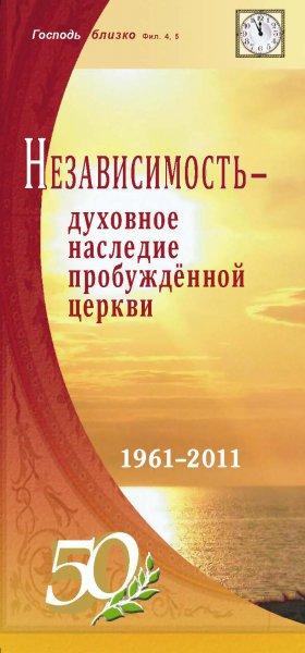Независимость — духовное наследие пробужденной церкви (буклет). 1961-2011