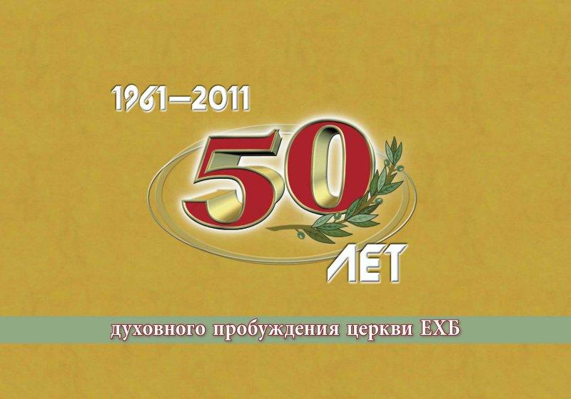 50 лет духовного пробуждения церкви ЕХБ. Юбилейный календарь, 2011 г.