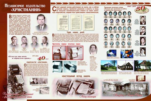 50 лет духовного пробуждения церкви ЕХБ. Юбилейные стенды, 2011 г.