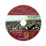 Великое сотворил Господь над нами... Юбилейная конференция братства МСЦ ЕХБ 13-14 августа 2011 г. Курск