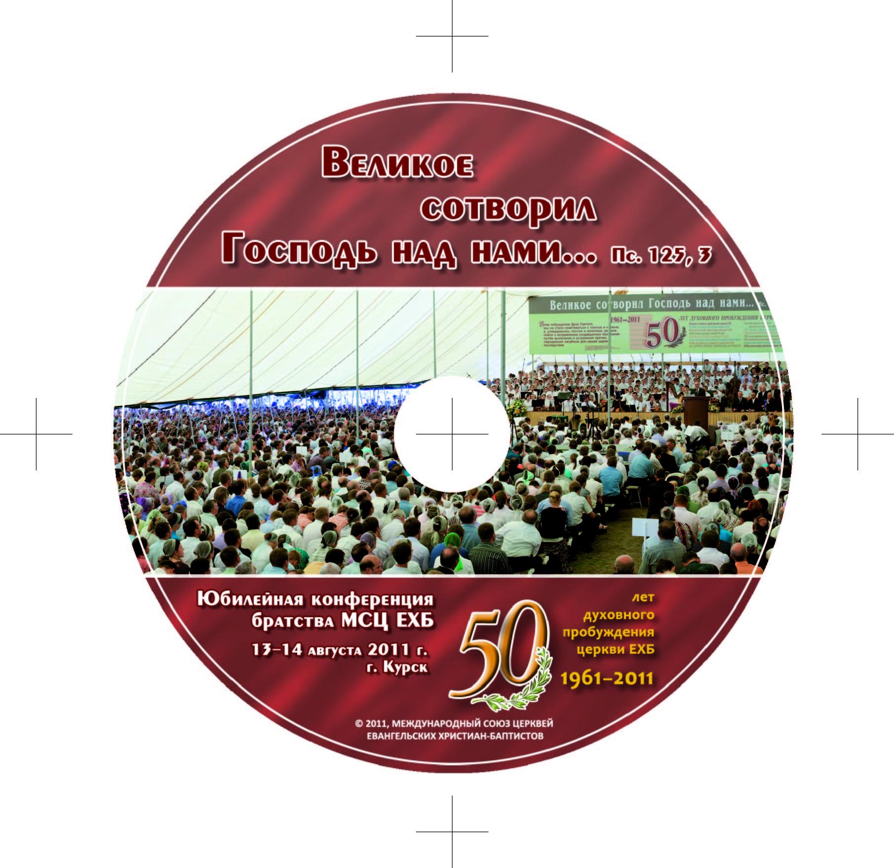 Великое сотворил Господь над нами… Юбилейная конференция братства МСЦ ЕХБ 13-14 августа 2011 г. Курск
