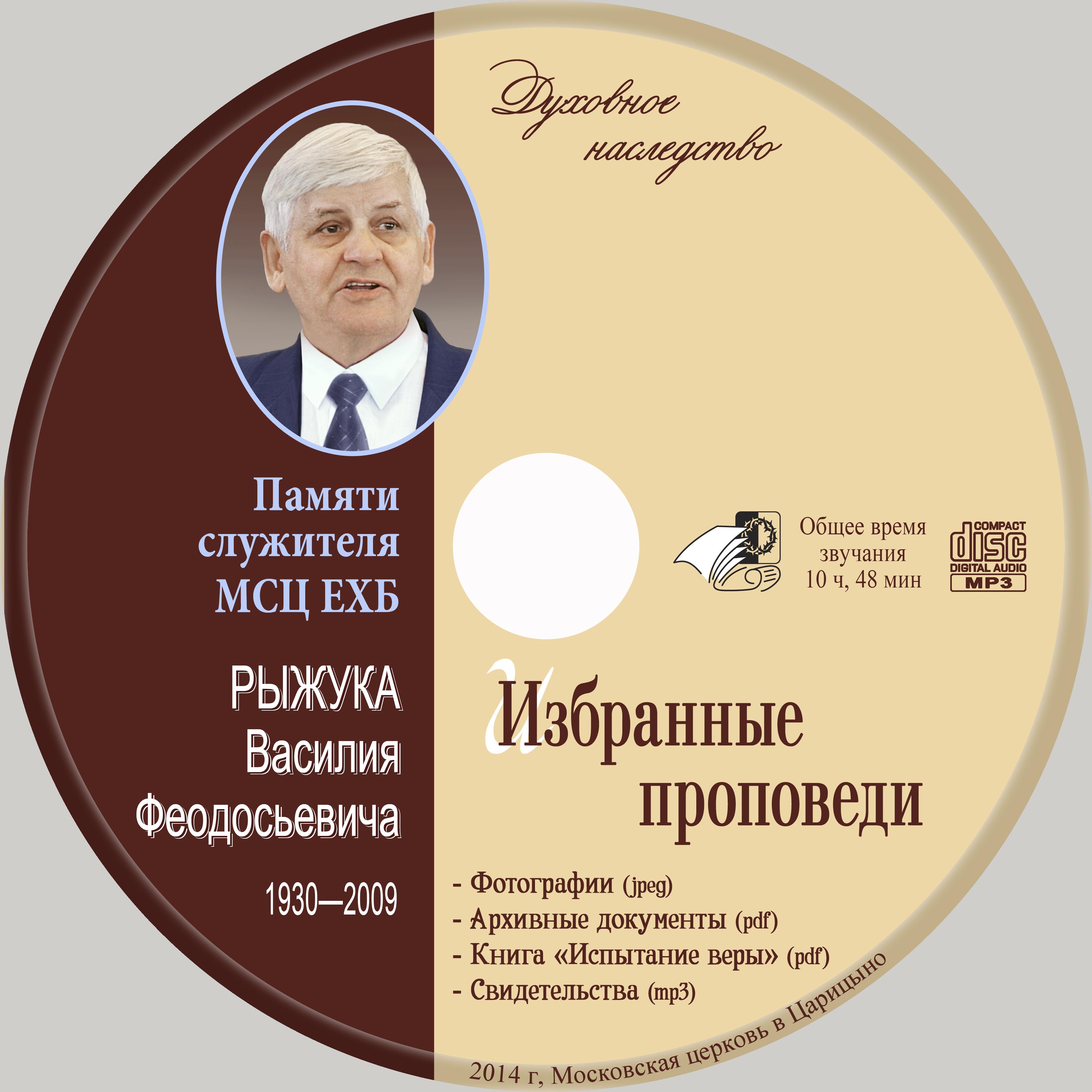 Памяти служителя МСЦ ЕХБ Рыжука Василия Феодосьевича (1930-2009). Избранные проповеди.
