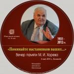 Поминайте наставников ваших... Вечер памяти М. И. Хорева. Кишинев, 2013