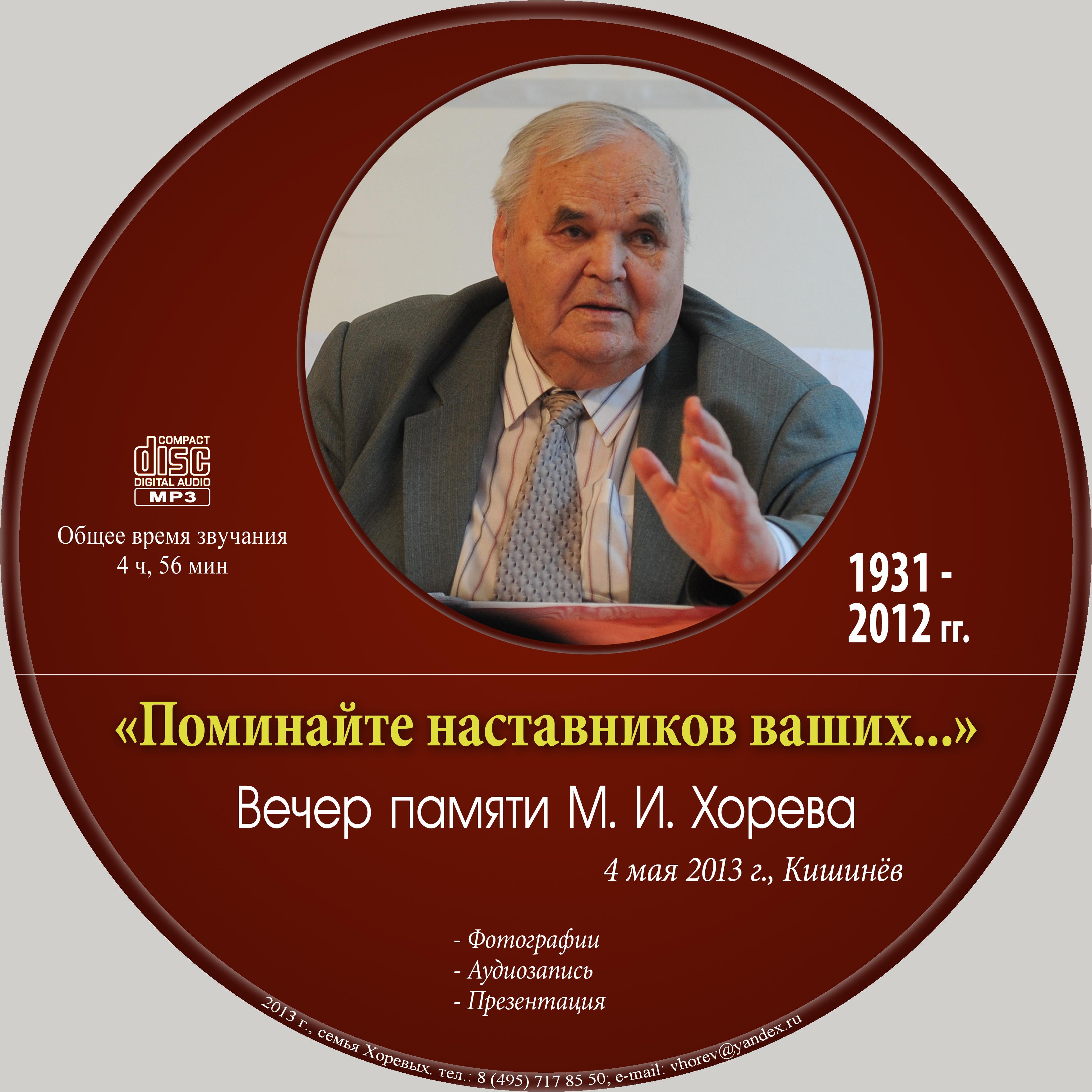 Поминайте наставников ваших… Вечер памяти М. И. Хорева. Кишинев, 2013