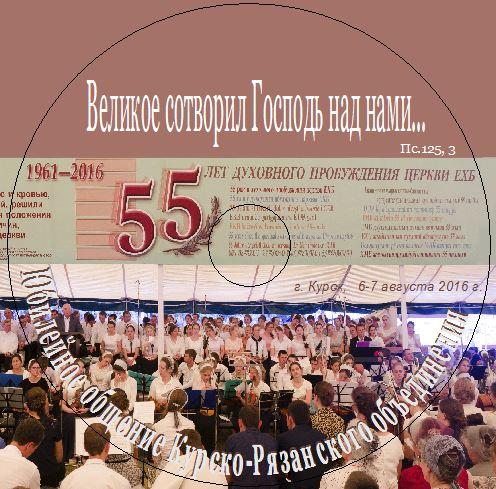 2016 Юбилейное общение в Курске, 6-7 августа