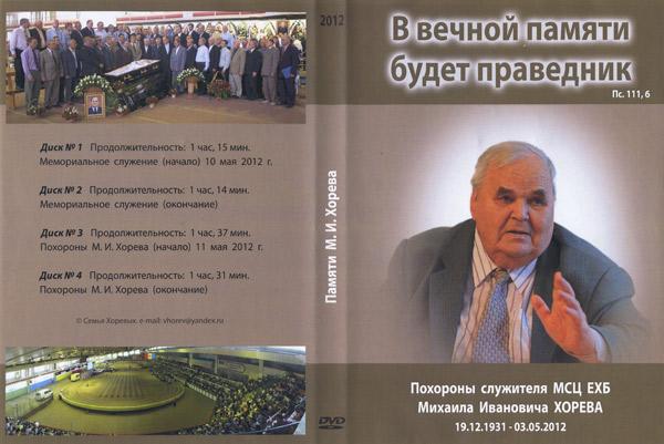 В вечной памяти будет праведник похоронное богослужение 4 DVD