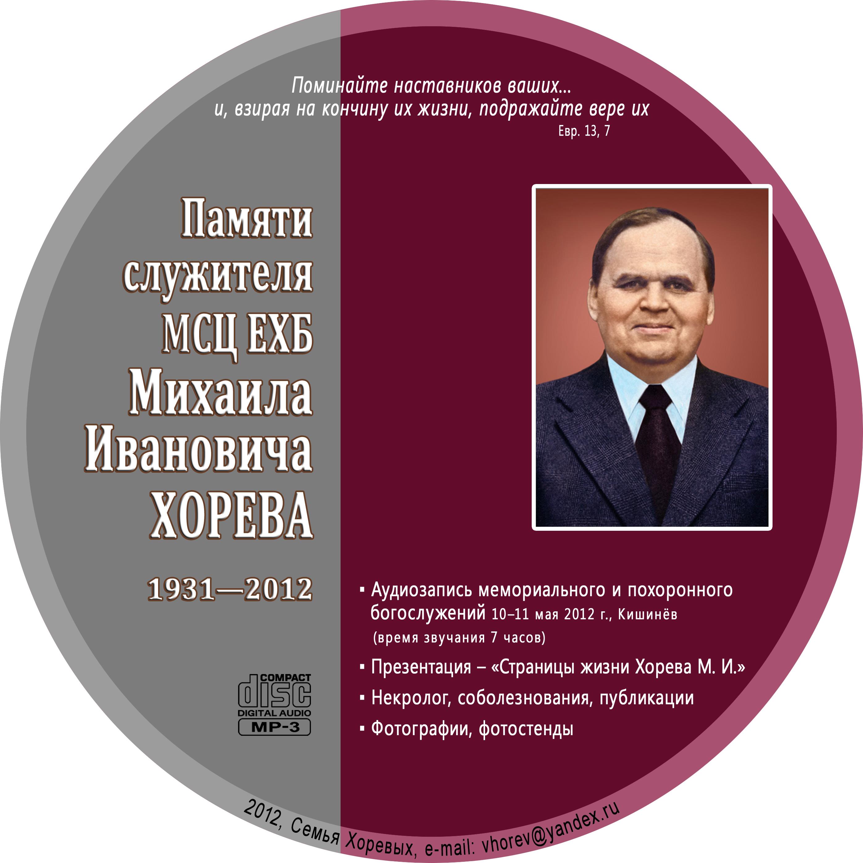 Памяти служителя МСЦ ЕХБ Михаила Ивановича Хорева 2012