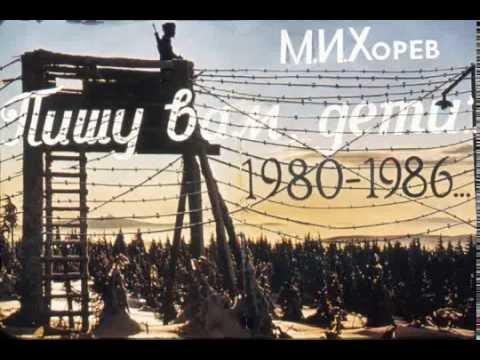 Пишу вам, дети. М. И. Хорев (1980-1986) слайдфильм