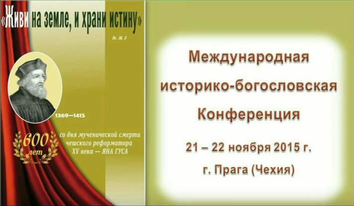 Международная историко-богословская конференция 21-22 ноября 2015 г. (Прага, Чехия)