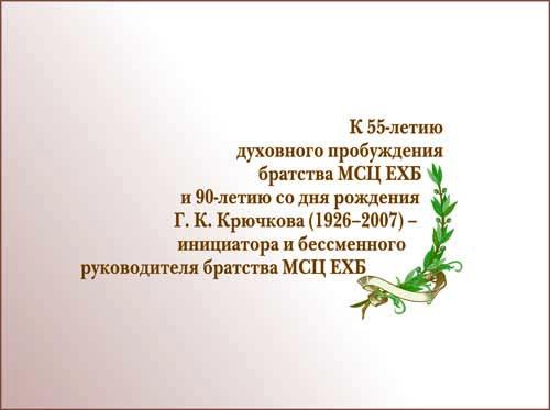 К 55-летию духовного пробуждения братства МСЦ ЕХБ и 90-летию со дня рождения Г. К. Крючкова
