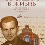 От смерти в жизнь. Г. К. Крючков. 2016