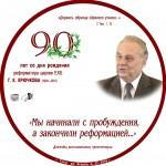90 лет со дня рождения реформатора церкви ЕХБ Г. К. Крючкова (1926-2007)