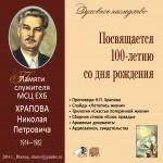 Посвящается 100-летию со дня рождения ХРАПОВА Николая Петровича (1914-1982) 2014