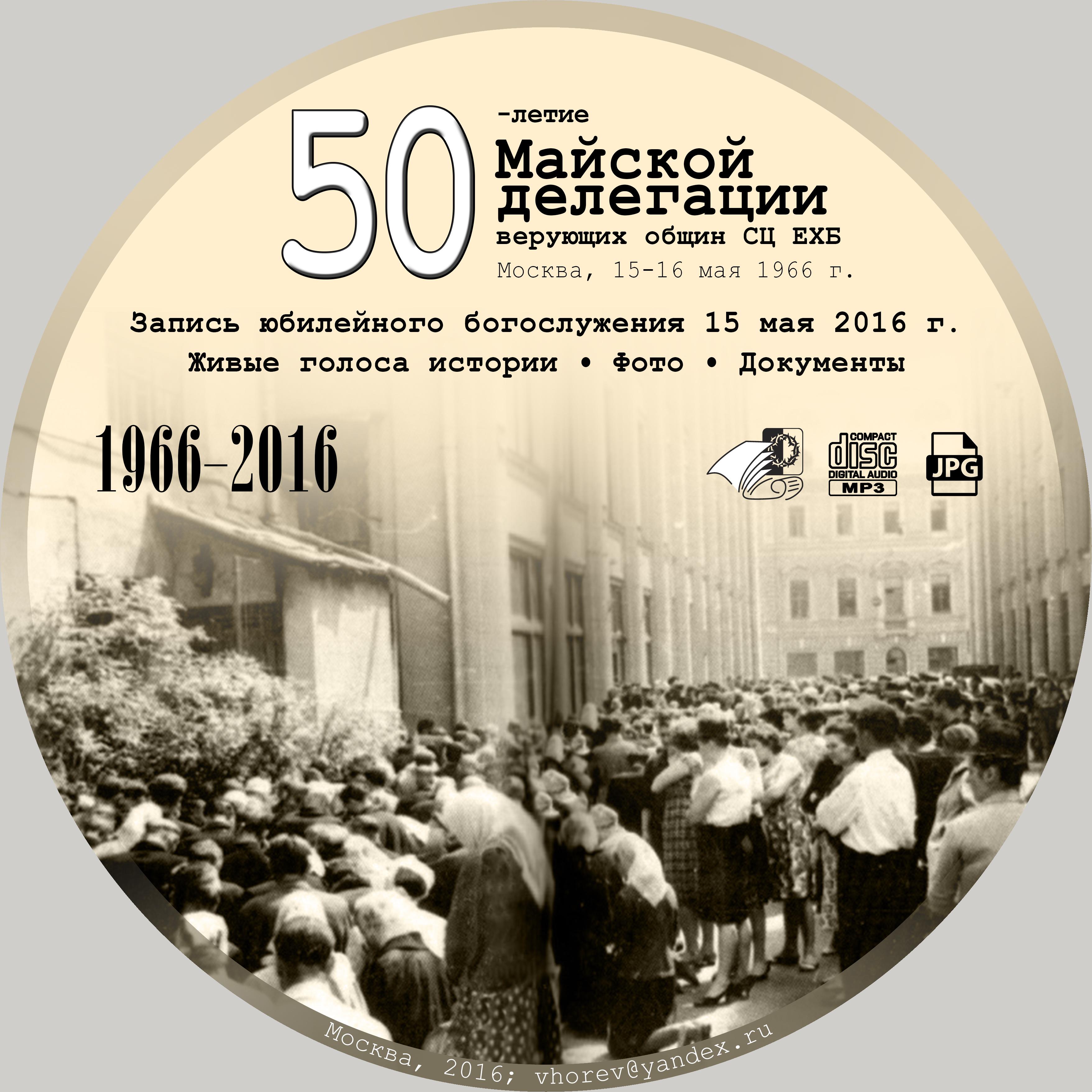 50-летие Майской делегации верующих общин СЦ ЕХБ, Москва, 15-16 мая 1966 г. (1966-2016)