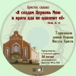 CD-7 признаков живой Церкви