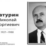 Батурин Николай Георгиевич (1927-1988). Исторический семинар. Московская церковь в Царицыно. 2017