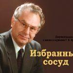 Избранный сосуд. Геннадий Константинович Крючков